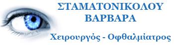 ΣΤΑΜΑΤΟΝΙΚΟΛΟΥ ΒΑΡΒΑΡΑ